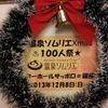 温泉ソムリエXmas100人祭@銀座スターホールサッポロ(2013公式オフ会♪)