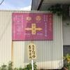 関ヶ原ツーリングSTAGE2