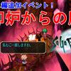【サガフロンティア リマスター】 アセルス編追加イベント!焼却炉(溶鉱炉)からの脱出 やり方解説!SaGa Frontier Remastered Asellus New Event【RPG】