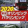 2020東京オリンピックのチケット申し込んでみた(観戦競技選定と考察)雑感