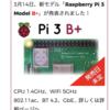 新モデル RaspberryPi 3 B+ を海外サイト PIMORONI で購入 → 船便で取り寄せる