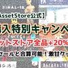 【Unityアセットストア公式】初購入特別キャンペーン!  今日ストアで初購入の方、ちょっと待った!他の割引と合算できる+20%OFFクーポンを使おう(〜10月31日 17:00まで)