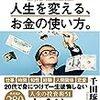 『人生を変える、お金の使い方。』
