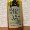 岩手 BAEREN THE DAY TRAD GOLD PILSNER