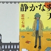 不運な女探偵、葉村晶シリーズ! 若竹七海さんの小説