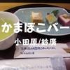 【小田原観光】鈴廣本店「かまぼこバー」足柄茶と一緒にかまぼこ食べ比べ