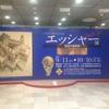 【★★★☆】エッシャー展 視覚の魔術師(横浜そごう美術館)