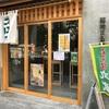 築地まる武食堂(人形町)