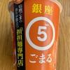 【サンヨー食品  銀座  坦々麺  ごまる】銀座の名店の味がカップ麺に!