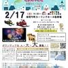 スノフェス2019開催のお知らせ!