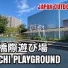 #31 TAMACHI PLAYGROUND / 夕凪橋際遊び場 - JAPAN OUTDOOR HOOPS