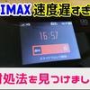 【モバイルWi-Fi】WiMAXが遅すぎる!?突然の速度低下の対処法について