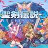 聖剣伝説3 TRIALS of MANA 体験版
