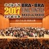 BRA★BRA FINAL FANTASY 2017 奈良公演 の感想(その1)