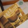 スターバックスのプリペイド・カード