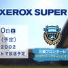 フジゼロックススーパーカップ2018 チケット情報
