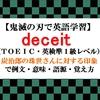 【鬼滅の刃の英語】deceit の意味、珠世さんの印象で例文、語源、覚え方(TOEIC,英検準1級)【マンガで英語学習】
