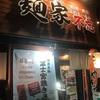 【仙台の大学生必見!】麺屋不忘は本当におすすめ!