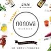 nonowaって何?「緑×人×街 つながる」武蔵野の「わ」11/5ライブします。