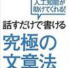 【30%OFF】日本語・文章力上達術フェア・大人のための文章教室【kindle電子書籍セール情報】