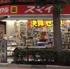 見知らぬ街の薬局を訪ねてみた。東京日本橋人形町・水天宮編