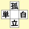 【脳トレ】漢字穴埋め 365問目