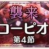 【ゆゆゆい】9月限定イベント(2018)【襲来 スコーピオン 第4節】攻略