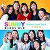 【感想】映画 SUNNY 強い気持ち・強い愛 ※ネタばれあり