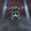 【Apex Legends】プラチナ4から勝てない人必見の立ち回り方!ランクマ徹底攻略