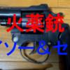 【ダイソー&セリア】キャップ火薬ピストルの紹介と小改造
