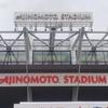 今年は守備の固さが半端ない!FC東京vsコンサドーレ札幌