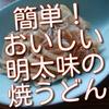 簡単!おいしい!明太子味の焼きうどんは朝ごはんにもお薦めです!
