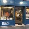 【2017年1月パリ散歩(3)】パリのマレ地区にある老舗オリーブオイル店- A L'OLIVIER(ア・ロリビエ)