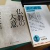 やさしいことばをつかった表現のたいせつさについて。西田幾多郎と鈴木大拙を比較して。