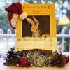 クリスマスにおすすめの絵本『ビロードのうさぎ』