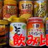 エキナカ自販機アキュアのスープ8種類飲み比べしてみた!