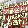 お気に入りのパン屋さんが増えました!SEIJI ASAKURAさんも通いたいパン屋さんです!