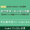 第34回カワサキ・ルーセント旗の申し込み受付開始のお知らせ