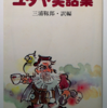 三浦靱郎「ユダヤ笑話集」(現代教養文庫)