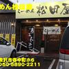 県内マ行(58)~らーめん松田屋~