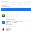 グーグルフォージョブズに求人を表示させるには?2019年、ついに日本上陸。