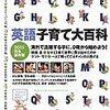 【英語教育・雑誌】プレジデントムック プレジデントFamily 「英語子育て大百科」2015完全保存版。保存版なので保存しておきました。