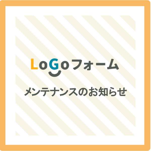 LoGoフォーム メンテナンスのお知らせ(2021年01月21日)