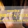 sumikaの片岡健太さん、ソロ名義で活動!?CDは?収録曲は?徹底解説!!