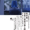 坂本龍一のドキュメンタリー映画「Ryuichi Sakamoto: CODA」は、絶対に観ておくべき映画だ