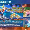 クロブで武装が変更された機体まとめ⑦ アストレイ~EXA【EXVS2XB】2021/04/03追記