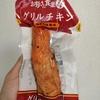 【ファミマ】グリルチキン・ゆず七味風味を食べてみた!