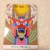 【今日の龍神カードメッセージ/30.瑞龍】