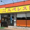 能代唯一のインド料理屋【エベレスト】に行ってきたンゴ!