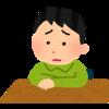 1次試験直前期 いつまで2次試験の学習を平行するか?